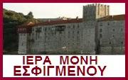ΙΕΡΑ ΜΟΝΗ ΕΣΦΙΓΜΕΝΟΥ 1
