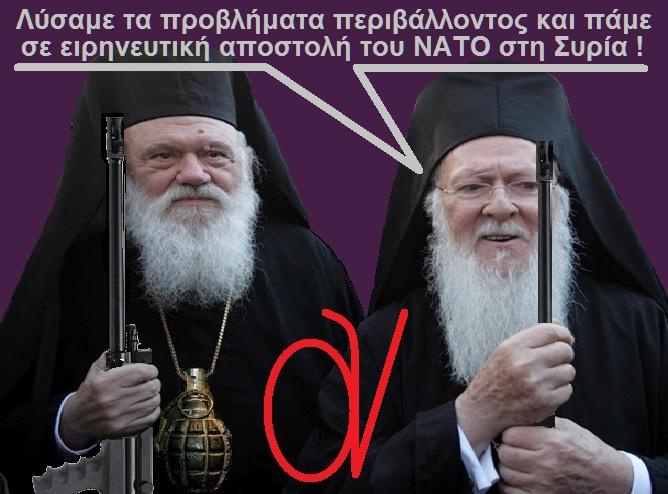 ΙΕΡΩΝΥΜΟΣ -ΒΑΡΘΟΛΟΜΑΙΟΣ