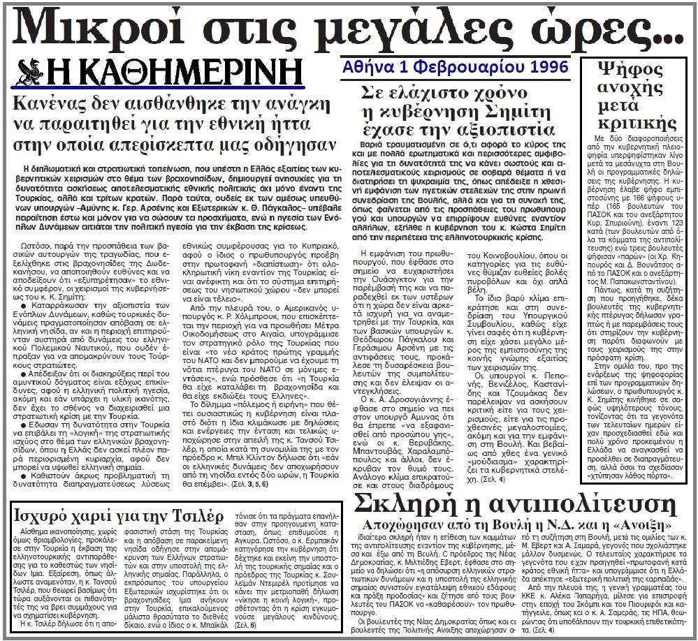 ΙΜΙΑ ΕΠΟΜΕΝΗ ΜΕΡΑ 1.2.96 -01