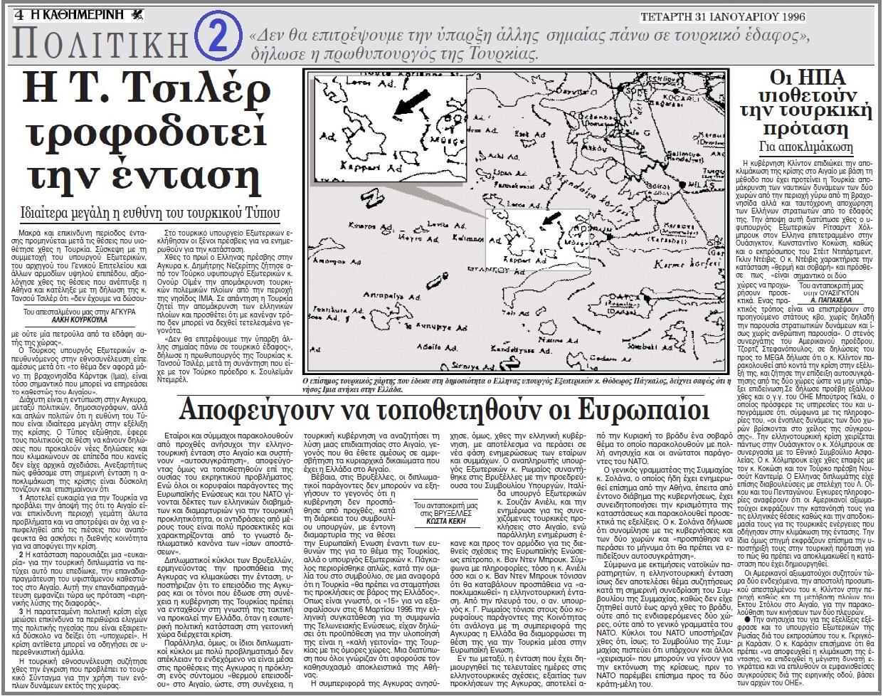 ΙΜΙΑ 1996 -ΚΑΘΗΜΕΡΙΝΗ 2