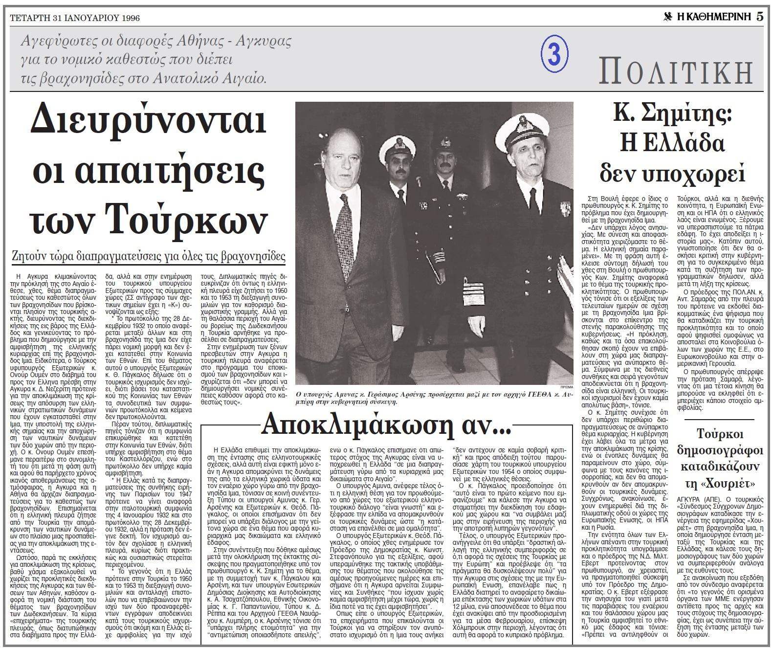 ΙΜΙΑ 1996 -ΚΑΘΗΜΕΡΙΝΗ 3