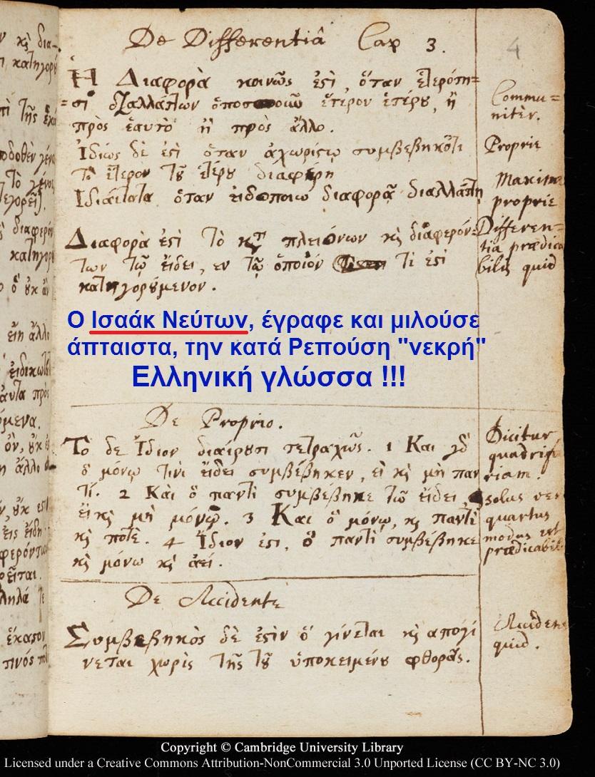 ΙΣΑΑΚ ΝΕΥΤΩΝ -ΧΕΙΡΟΓΡΑΦΟ