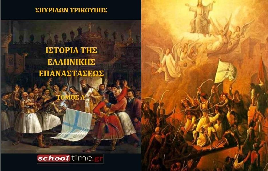 Ιστορία της Ελληνικής Επαναστάσεως - Σπ Τρικούπης -Τόμος Α