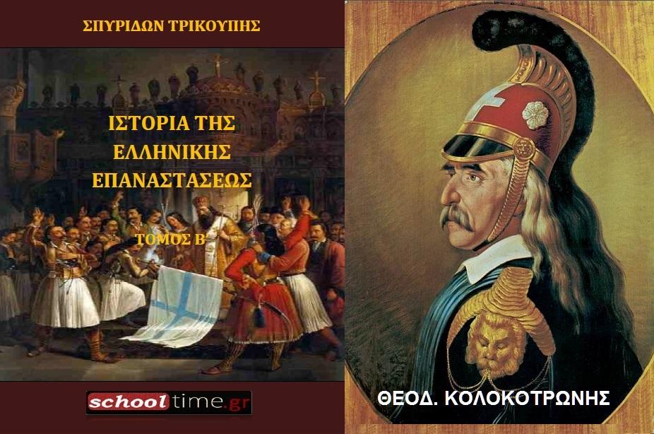 Ιστορία της Ελληνικής Επαναστάσεως - Σπ Τρικούπης -Τόμος Β