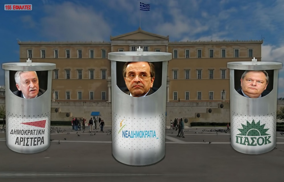 ΚΑΔΟΙ -ΣΑΜΑΡΑΣ -ΒΕΝΙΖΕΛΟΣ -ΚΟΥΒΕΛΗΣ