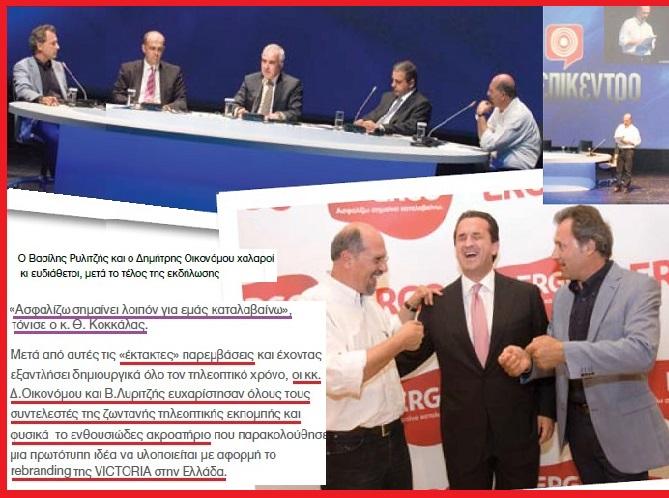 ΚΑΚΚΑΛΑΣ ERGO - ΛΥΡΙΤΖΗΣ -ΟΙΚΟΝΟΜΟΥ