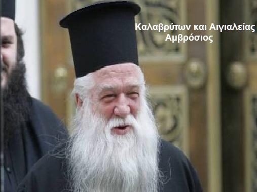 ΚΑΛΑΒΡΥΤΩΝ και ΑΙΓΙΑΛΕΙΑΣ ΑΜΒΡΟΣΙΟΣ