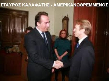 ΚΑΛΑΦΑΤΗΣ ΣΤΑΥΡΟΣ -ΑΜΕΡΙΚΑΝΙΚΟ ΚΟΛΕΓΙΟ