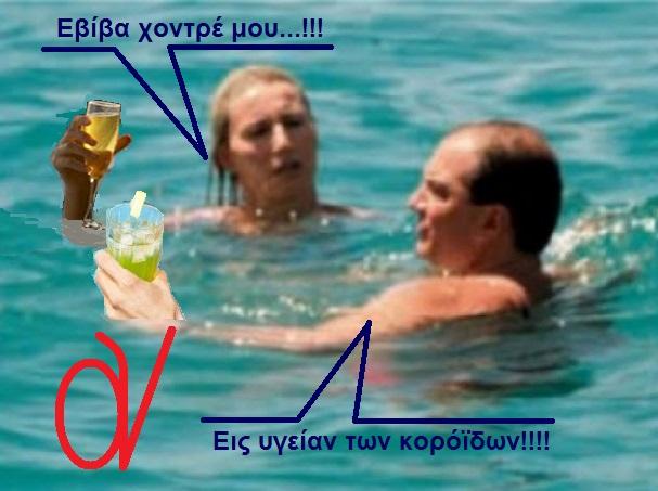 ΚΑΡΑΜΑΝΛΗΣ -ΝΑΤΑΣΑ -ΡΟΔΟΣ