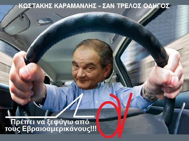 ΚΑΡΑΜΑΝΛΗΣ -ΤΡΕΛΟΣ ΟΔΗΓΟΣ 1