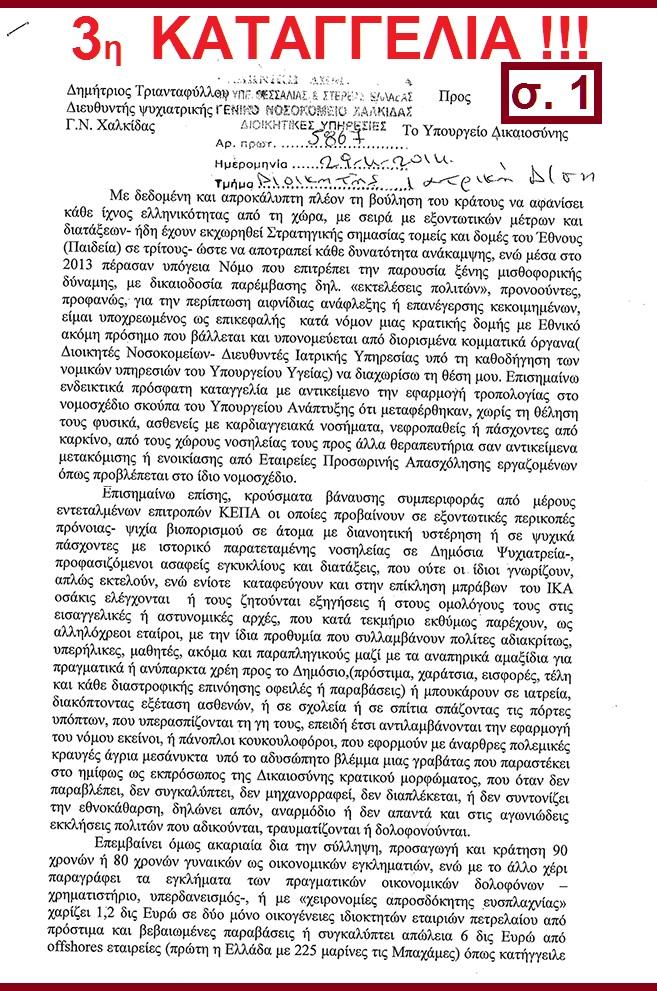 ΚΑΤΑΓΓΕΛΙΑ ΤΡΙΑΝΤΑΦΥΛΛΟΥ Δ σ 1