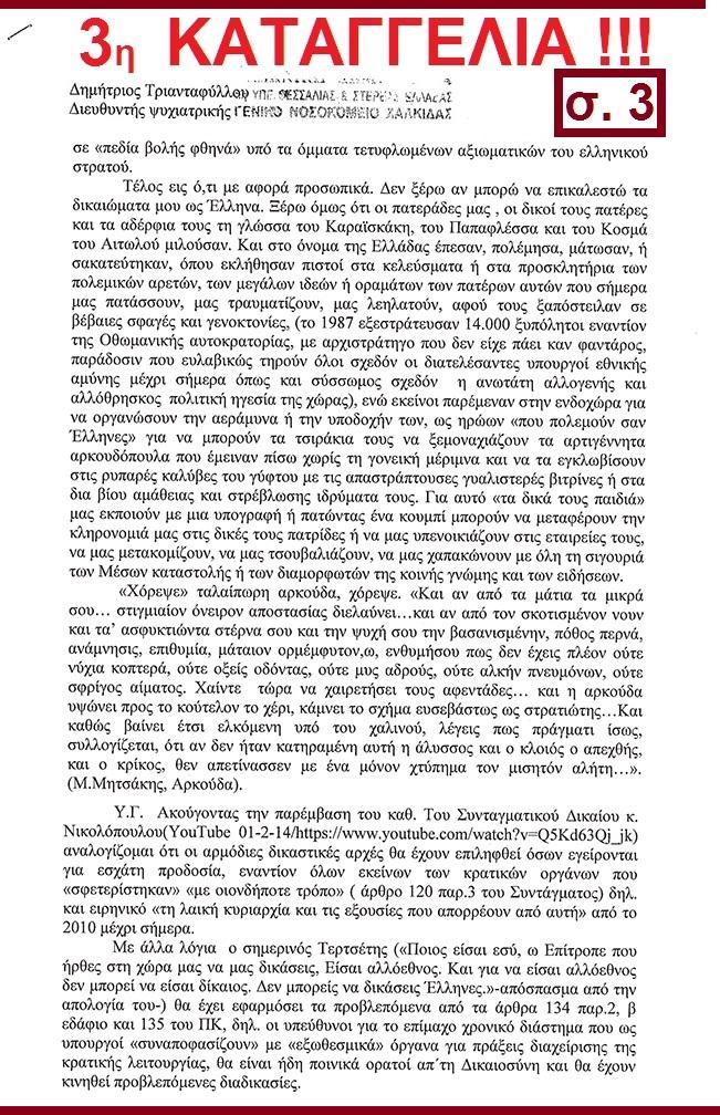 ΚΑΤΑΓΓΕΛΙΑ ΤΡΙΑΝΤΑΦΥΛΛΟΥ Δ σ 3