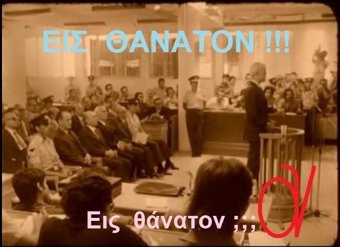 ΚΑΤΑΔΙΚΗ ΧΟΥΝΤΑΣ ΠΑΠΑΔΟΠΟΥΛΟΥ -ΙΩΑΝΝΙΔΗ