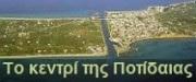 ΚΕΝΤΡΙ ΤΗΣ ΠΟΤΙΔAIΑΣ 1