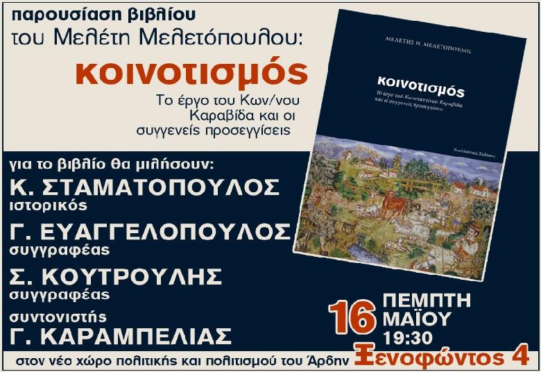 ΚΟΙΝΟΤΙΣΜΟΣ -ΒΙΒΛΙΟ ΜΕΛΕΤΟΠΟΥΛΟΥ
