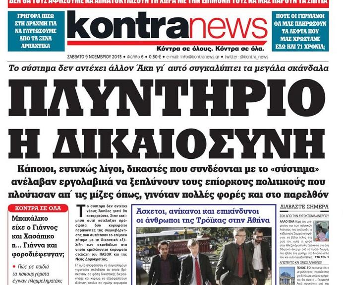 ΚΟΝΤΡΑ ΝΙΟΥΣ -ΠΛΥΝΤΗΡΙΟ Η ΔΙΚΑΙΟΣΥΝΗ