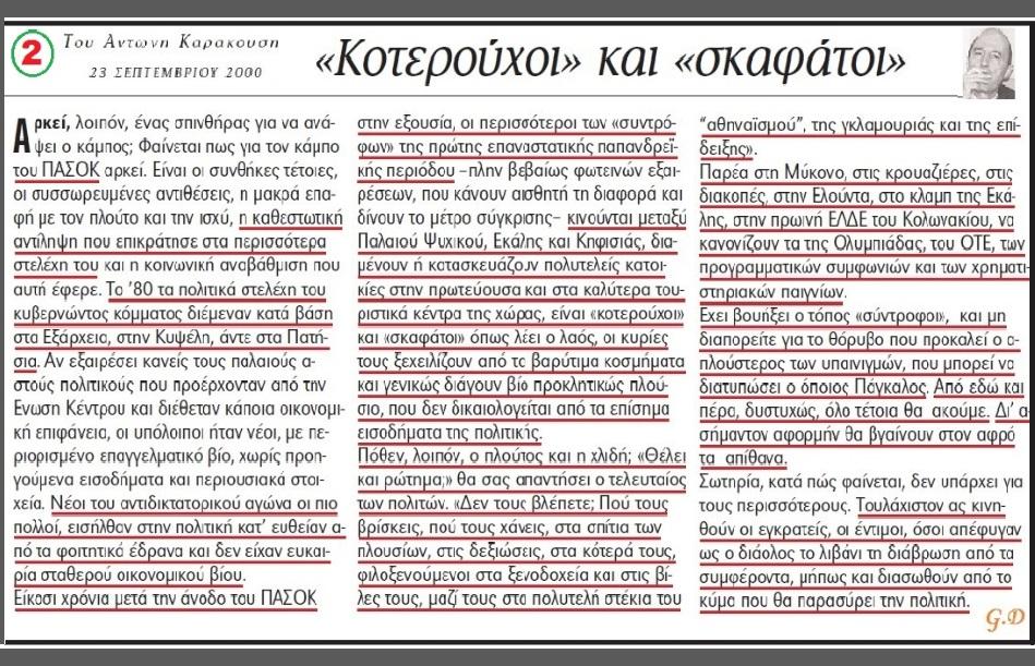 ΚΟΤΕΡΟΜΑΧΙΕΣ ΠΑΣΟΚ 2