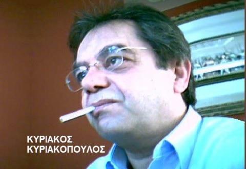 ΚΥΡΙΑΚΟΠΟΥΛΟΣ 3