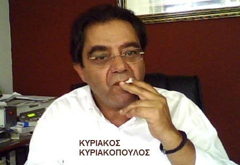 ΚΥΡΙΑΚΟΣ ΚΥΡΙΑΚΟΠΟΥΛΟΣ