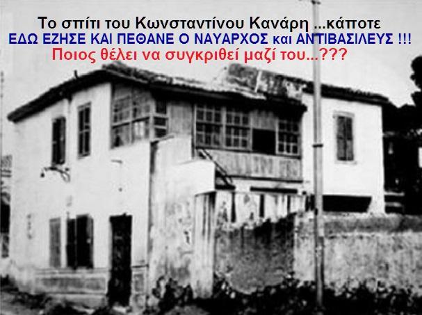 ΚΩΝΣΤΑΝΤΙΝΟΣ ΚΑΝΑΡΗΣ -ΣΠΙΤΙ