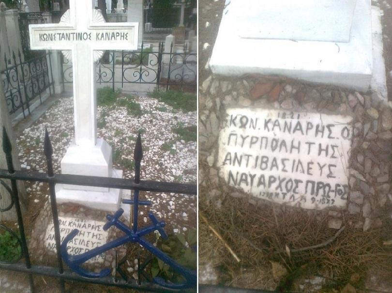 ΚΩΝΣΤΑΝΤΙΝΟΣ ΚΑΝΑΡΗΣ -ΤΑΦΟΣ