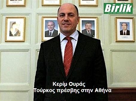 Κερίμ Ουράς -Τούρκος πρέσβης στην Αθήνα