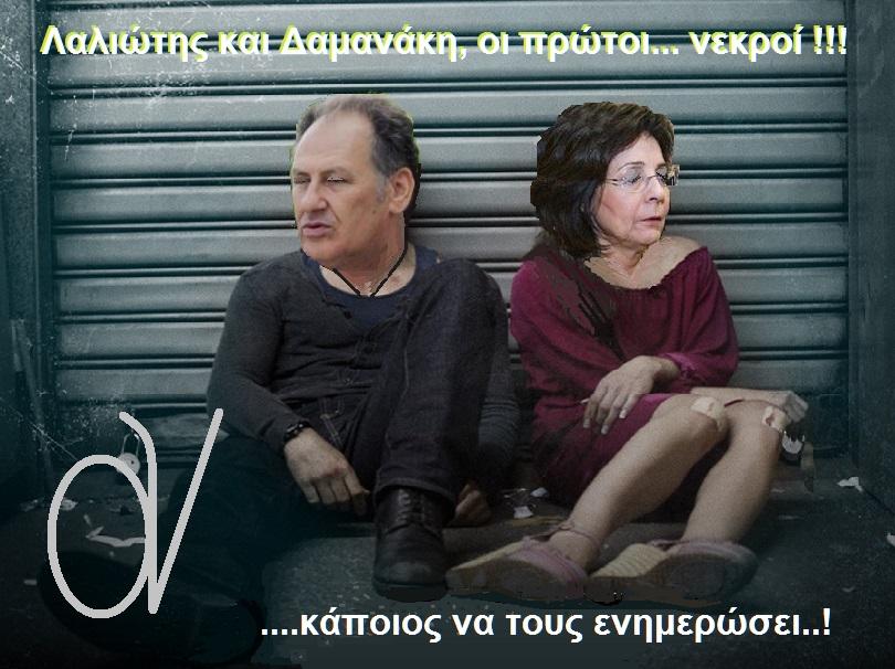 ΛΑΛΙΩΤΗΣ -ΔΑΜΑΝΑΚΗ 1 -ΟΙ ΠΡΩΤΟΙ ΝΕΚΡΟΙ