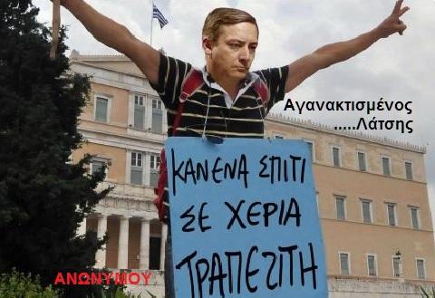 ΛΑΤΣΗΣ ΑΓΑΝΑΚΤΙΣΜΕΝΟΣ