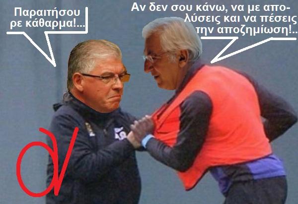 ΛΥΚΟΥΡΕΝΤΖΟΣ VS Χ ΜΟΥΤΣΟΠΟΥΛΟΣ