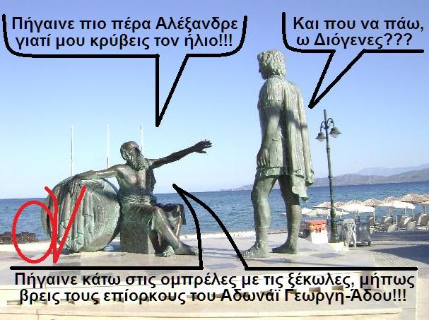 ΜΕΓΑΣ ΑΛΕΞΑΝΔΡΟΣ - ΔΙΟΓΕΝΗΣ