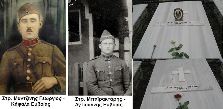 ΜΝΗΜΗ ΠΕΣΟΝΤΩΝ 1940-1941 ΕΥΒΟΙΩΤΩΝ 3