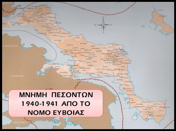 ΜΝΗΜΗ ΠΕΣΟΝΤΩΝ 1940-1941 ΕΥΒΟΙΩΤΩΝ