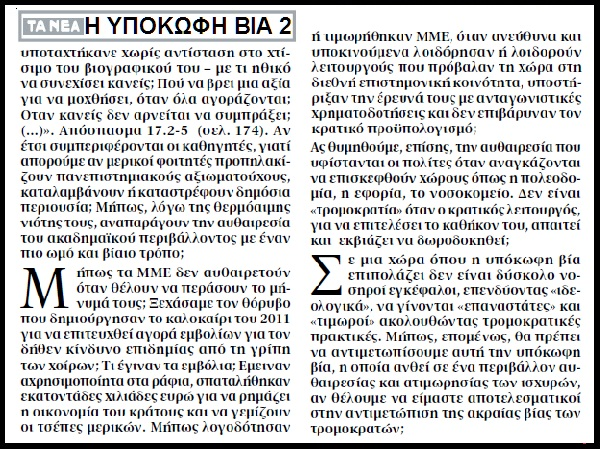 ΜΟΥΤΣΟΠΟΥΛΟΣ Χ -ΥΠΟΚΩΦΗ ΒΙΑ 2