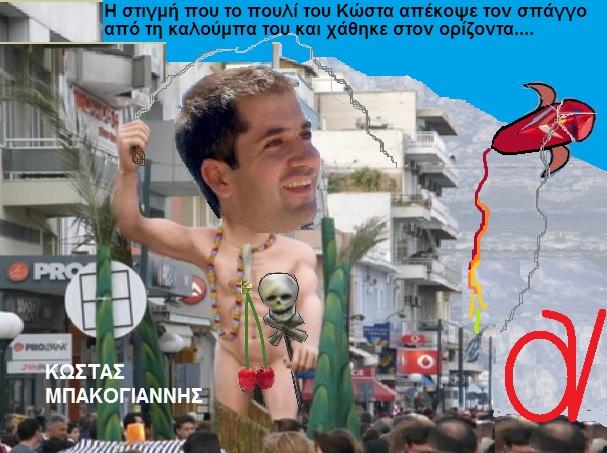 ΜΠΑΚΟΓΙΑΝΝΗΣ ΚΩΣΤΑΣ -ΠΟΥΛΙ ΔΡΑΠΕΤΗΣ
