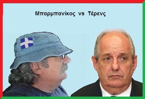 ΜΠΑΡΜΠΑΝΙΚΟΣ - ΤΕΡΕΝΣ ΚΟΥΙΚ