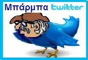 ΜΠΑΡΜΠΑ TWITTER 1