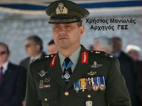Μανωλάς Χρήστος -Αρχηγός ΓΕΣ