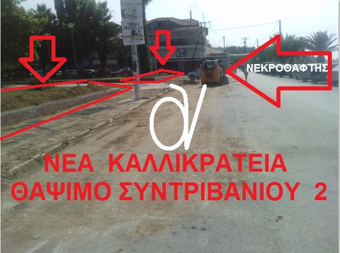 ΝΕΑ ΚΑΛΛΙΚΡΑΤΕΙΑ -ΘΑΨΙΜΟ ΣΥΝΤΡΙΒΑΝΙΟΥ 2