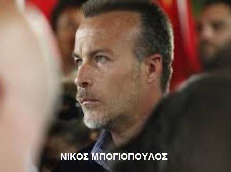 ΝΙΚΟΣ ΜΠΟΓΙΟΠΟΥΛΟΣ 1
