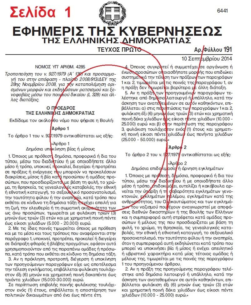 ΝΟΜΟΣ 4285-2014 ΡΑΤΣΙΣΜΟΥ -Σ 1