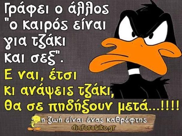 ΝΤΑΦΙ ΝΤΑΚ -ΤΖΑΚΙ -ΠΗΔΗΜΑ