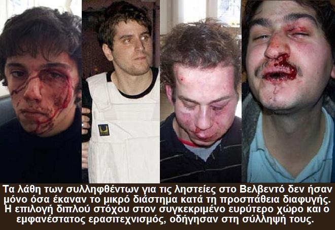 Νίκος Ρωμανός -- Δημήτρης Πολίτης -- Ανδρέας-ΔημήτρηςΜπουρζούκος -- Γιάννης Μιχαηλίδης --ΛΗΣΤΕΙΕΣ ΒΕΛΒΕΝΤΟΥ
