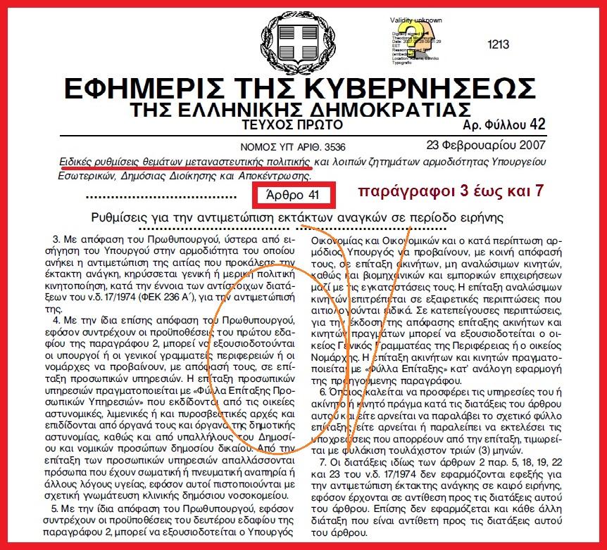 Ν 3536 -2007 ΑΡΘΡΟ 41 παρ 3-7