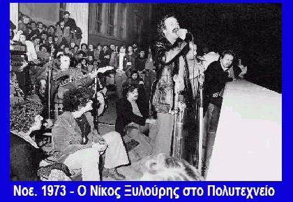 ΞΥΛΟΥΡΗΣ ΝΙΚΟΣ -ΠΟΛΥΤΕΧΝΕΙΟ