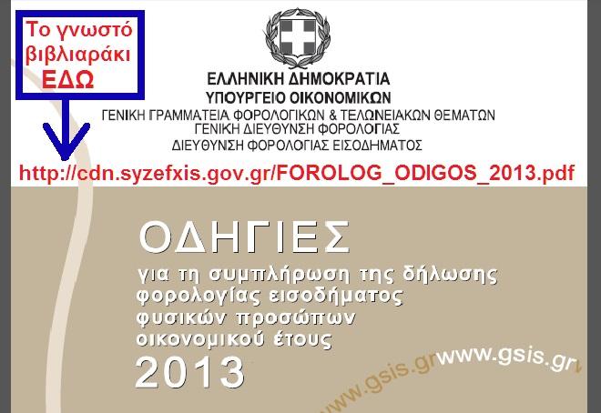 ΟΔΗΓΙΕΣ ΣΥΜΠΛΗΡΩΣΗΣ ΔΗΛΩΣΗΣ ΦΟΡΟΥ ΕΙΣΟΔΗΜΑΤΟΣ 2013