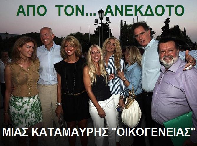 ΟΙΚΟΓΕΝΕΙΑ ΠΑΠΑΝΔΡΕΟΥ
