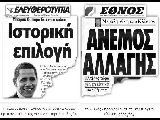 ΟΜΠΑΜΑ -ΦΑΣΙΣΤΙΚΗ ΑΛΛΑΓΗ