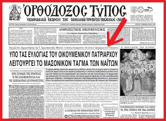 ΟΡΘΟΔΟΞΟΣ ΤΥΠΟΣ -ΝΑΪΤΕΣ