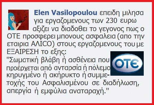 ΟΤΕ -ΑΣΦΑΛΙΣΗ -ΑΠΕΡΓΙΑ