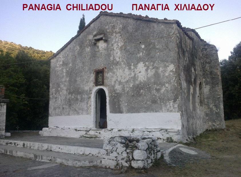 ΠΑΝΑΓΙΑ ΧΙΛΙΑΔΟΥ 3